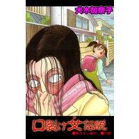 【タテコミ】口裂け女伝説