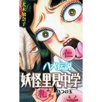 【タテコミ】八犬伝説妖怪里見中学
