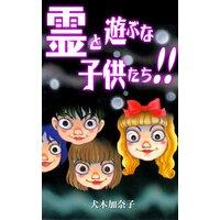 【タテコミ】霊と遊ぶな子供たち!!