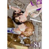 プロミス・シンデレラ【単話】 81