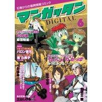 〜石巻からの復興情報コミック〜 マンガッタン=デジタル Vol.6