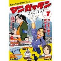 〜石巻からの復興情報コミック〜 マンガッタン=デジタル Vol.7