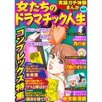 実録ガチ体験まんが 女たちのドラマチック人生Vol.31