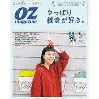 OZmagazine 2021年5月号