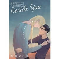 Beside You〜僕のミーちゃん同人集〜