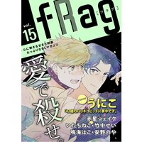 fRag vol.15