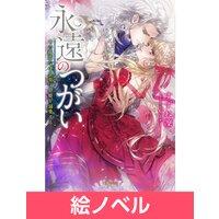 【絵ノベル】永遠のつがい その孤高なα皇帝はΩ姫を溺愛する