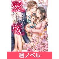 【絵ノベル】愛を待つ桜 エリート弁護士、偽りの結婚と秘密の息子
