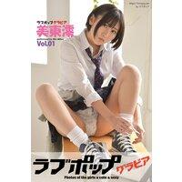 ラブポップグラビア 美東澪 Vol.01