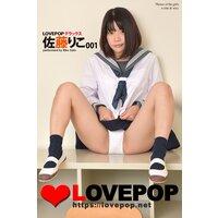 LOVEPOP デラックス 佐藤りこ 001