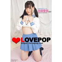 LOVEPOP デラックス 志田雪奈 001