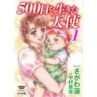 【タテコミ】500日を生きた天使
