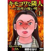 【タテコミ】キモコワな隣人〜ご近所の怖い噂〜
