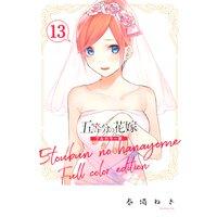 五等分の花嫁 フルカラー版 13巻