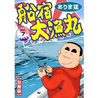 船宿 大漁丸【合冊版】7
