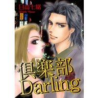 倶楽部Darling【単行本版】