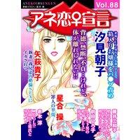 アネ恋宣言Vol.88