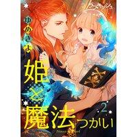 姫と魔法つかい2