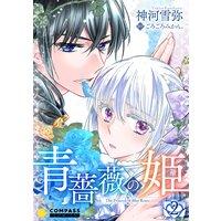 青薔薇の姫(2)