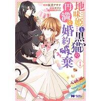 地味姫と黒猫の、円満な婚約破棄(コミック)