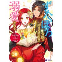 ずたぼろ令嬢は姉の元婚約者に溺愛される(コミック) 分冊版 4