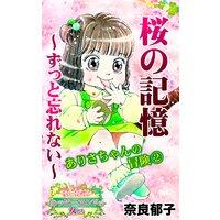 桜の記憶〜ずっと忘れない〜ありさちゃんの冒険(2)〜愛と勇気!ハッピーエンドな女たち
