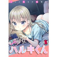 TS少女ハルキくん〜オレと先生の性教育〜(5)