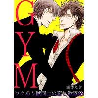 GYM〜ワケあり獣同士の恋と欲望〜(28)