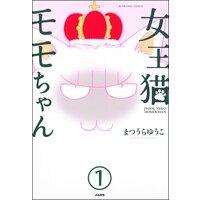 女王猫モモちゃん(分冊版)