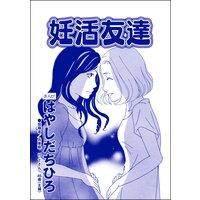 妊活友達(単話版)<SNS監視ママ 〜毒親の異常な習慣〜>