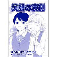 笑顔の裏側(単話版)<有料カレシ〜非モテ女子のレンタル恋人〜>