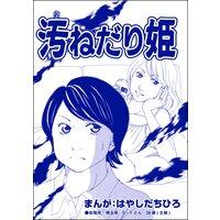 汚ねだり姫(単話版)<有料カレシ〜非モテ女子のレンタル恋人〜>