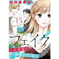 フェイク〜大富豪と復讐の花嫁〜(15)