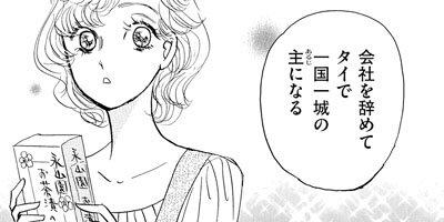 【タテコミ】おんなキラキラ おんなギラギラ_サムネイル