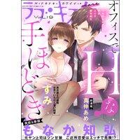 ラブキス!more Vol.19