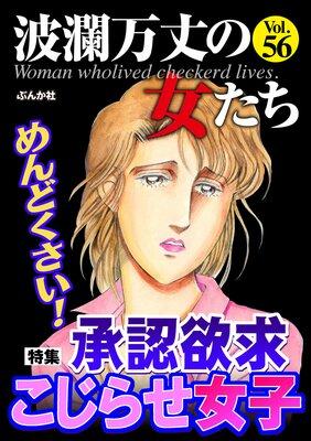 波瀾万丈の女たち Vol.56 めんどくさい! 承認欲求こじらせ女子
