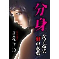 分身 −女子高生Mの悲劇−(10)