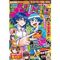 週刊少年チャンピオン2021年20号