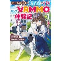 【電子版限定特典付き】Mebius World Online1 〜ゲーム初心者の真里姉が行くVRMMOのんびり?体験記〜