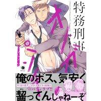 特務刑事オメガパンチ (合本版)【BLfranc】
