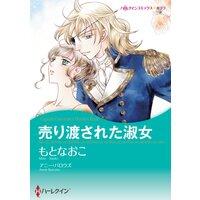 ハーレクインコミックス Renta! 合本 2021年 vol.201