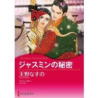 ハーレクインコミックス Renta! 合本 2021年 vol.204