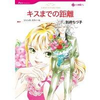 ハーレクインコミックス Renta! 合本 2021年 vol.205