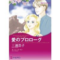 ハーレクインコミックス Renta! 合本 2021年 vol.207