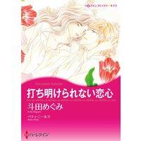 ハーレクインコミックス Renta! 合本 2021年 vol.208