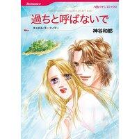 ハーレクインコミックス Renta! 合本 2021年 vol.212