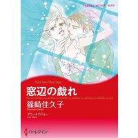 ハーレクインコミックス Renta! 合本 2021年 vol.213