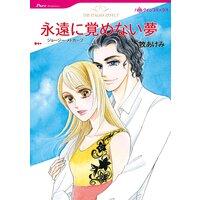 ハーレクインコミックス Renta! 合本 2021年 vol.219
