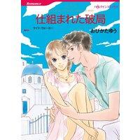 ハーレクインコミックス Renta! 合本 2021年 vol.220