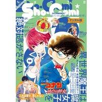 Sho‐Comi 2021年10号(2021年4月20日発売)